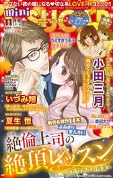 miniSUGAR Vol.47(2016年11月号) 漫画