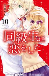 同級生に恋をした 分冊版(10) 恋と友情のあいだで 漫画