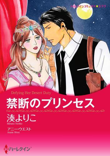 留学先での恋セット vol. 漫画