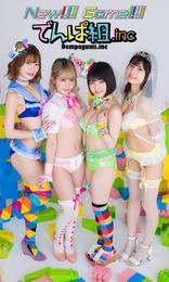 【デジタル限定】でんぱ組.inc写真集「New!!!!! Game!!!!!」