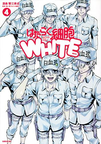 はたらく細胞WHITE (1-2巻 最新刊) 漫画