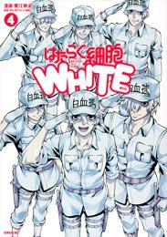 はたらく細胞WHITE (1巻 最新刊)