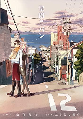 聖樹のパン (1-11巻 最新刊) 漫画