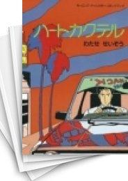 【中古】ハートカクテル (1-11巻) 漫画