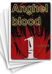 【中古】Anghel blood (1-8巻) 漫画