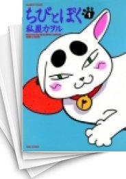 【中古】ちびとぼく (1-10巻) 漫画