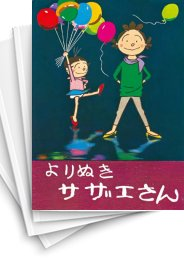 【中古】よりぬき サザエさん (1-13巻) 漫画
