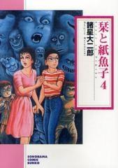 栞と紙魚子 [文庫版] (1-4巻 全巻)