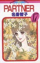 PARTNER (1-17巻 全巻) 漫画