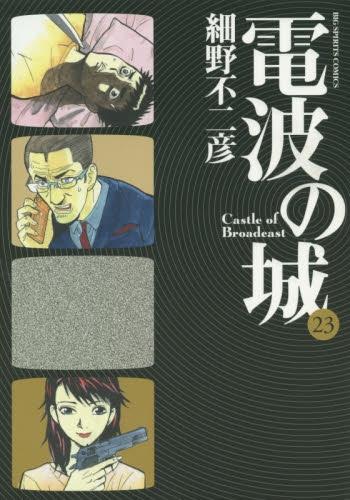 電波の城 (1-23巻 全巻) 漫画