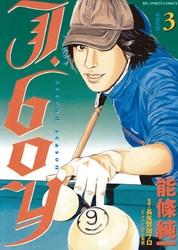 J.boyセカンドシーズン 3 冊セット全巻 漫画