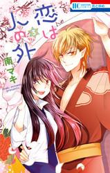 恋は人の外 3 冊セット全巻 漫画
