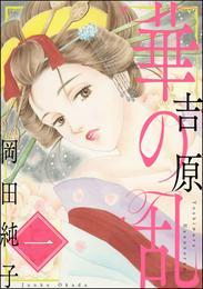 まんがグリム童話 吉原 華の乱 1巻 漫画
