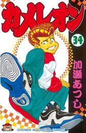 カメレオン(34) 漫画