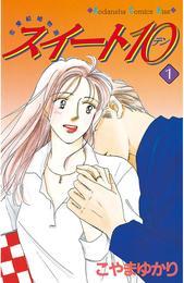 スイート10(テン)(1) 漫画
