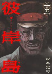 彼岸島(15) 漫画