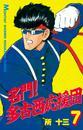 名門!多古西応援団(7) 漫画