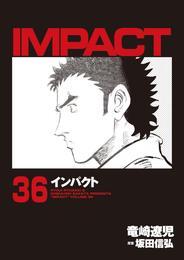 インパクト 36 漫画