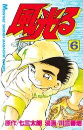 風光る(6) 漫画
