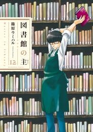 図書館の主 12巻 漫画