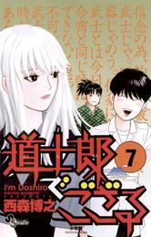 道士郎でござる(7) 漫画