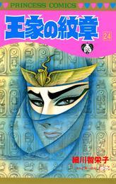 王家の紋章 24 漫画