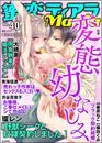 蜜恋ティアラMania変態幼なじみ Vol.40 漫画