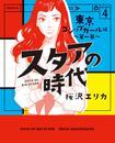 スタアの時代 4~東京ゴシップガール編 第一幕~ 漫画