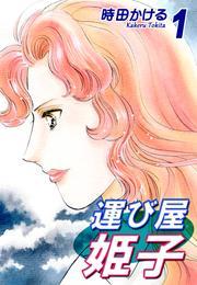 運び屋姫子(1)