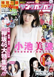 デジタル版ヤングガンガン 2017 No.15 漫画