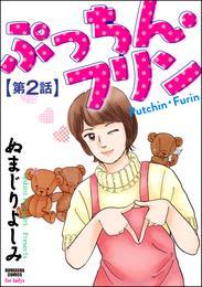 ぷっちん・フリン(分冊版) 【第2話】 漫画