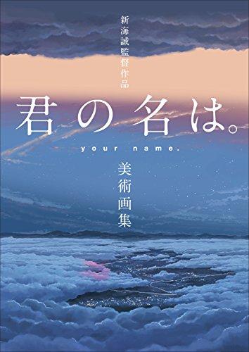 新海誠監督作品 君の名は。美術画集 漫画