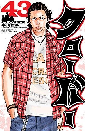 クローバー (1-43巻 全巻) 漫画