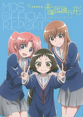 TVアニメ未確認で進行形公式ファンブック 漫画