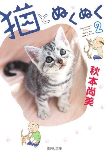 猫とぬくぬく 漫画