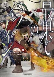 最果てのパラディン (1-7巻 最新刊)