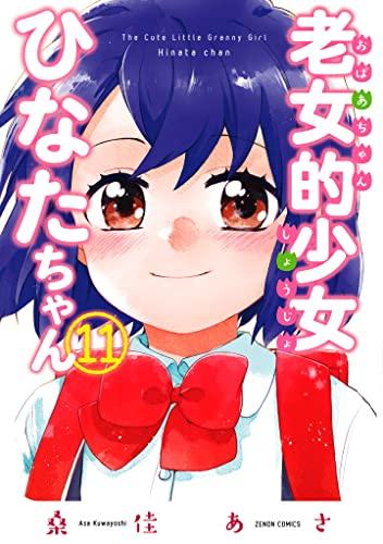 老女的少女ひなたちゃん (1-5巻 最新刊) 漫画