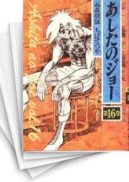 【中古】豪華愛蔵版 あしたのジョ- (1-16巻) 漫画