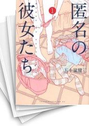 【中古】匿名の彼女たち (1-5巻) 漫画