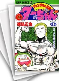 【中古】新ジャングルの王者 ターちゃん (1-20巻) 漫画