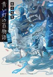 【ライトノベル】青い灯の百物語 (全1冊)