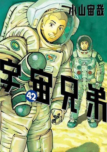 宇宙兄弟 (1-40巻 最新刊) 漫画