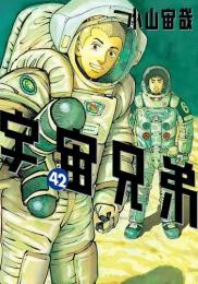 宇宙兄弟 (1-40巻 最新刊)