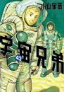 宇宙兄弟 (1-31巻 最新刊)