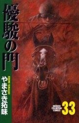 優駿の門 (1-33巻 全巻) 漫画