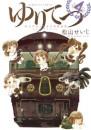 ゆりてつ~私立百合ヶ咲女子高鉄道部~ 4 冊セット全巻 漫画