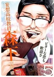 妄想高校教員 森下 5 冊セット全巻 漫画