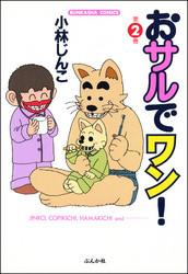 おサルでワン! 2 冊セット最新刊まで 漫画