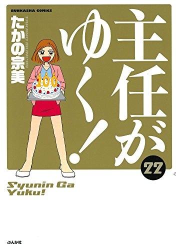 ◆特典あり◆主任がゆく! 漫画