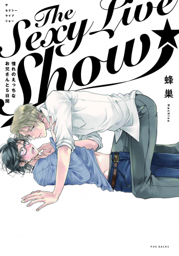 The Sexy Live Show-憧れのえっちなお兄さんと5日間- 漫画